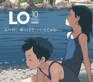 COMIC LO 2019年10月号