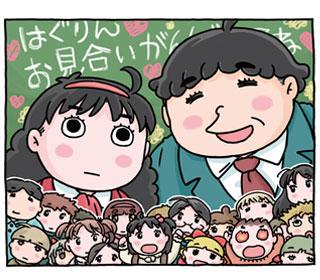 マコちゃん絵日記9