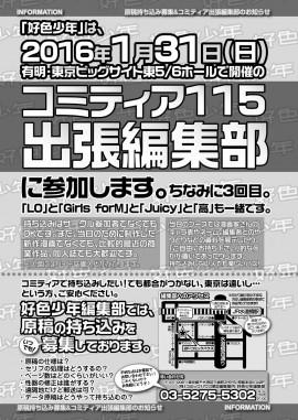 コミティアコミックハウス出張編集部