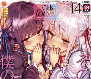 Girls forM Vol.14