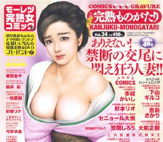 完熟ものがたり Vol.34