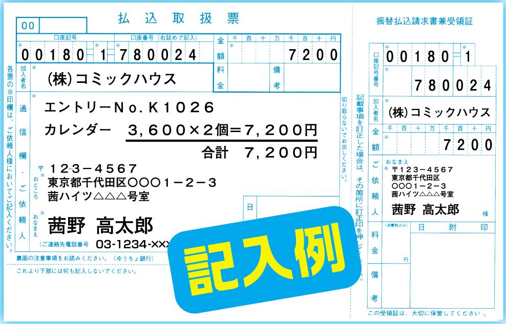 高1710_払込票02