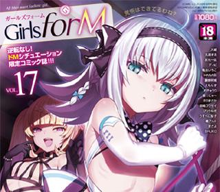 Girls forM vol.17