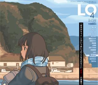 COMIC LO 2019年4月号