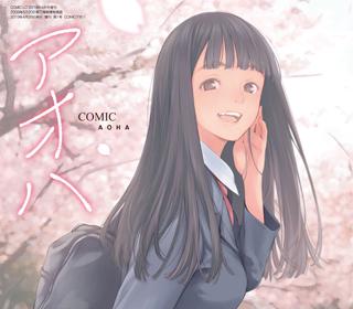 COMIC アオハ 2019春