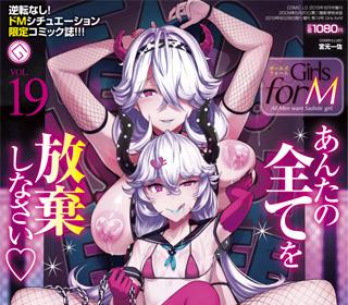 Girls forM vol.19
