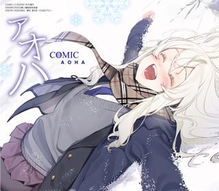 COMIC アオハ 2019冬
